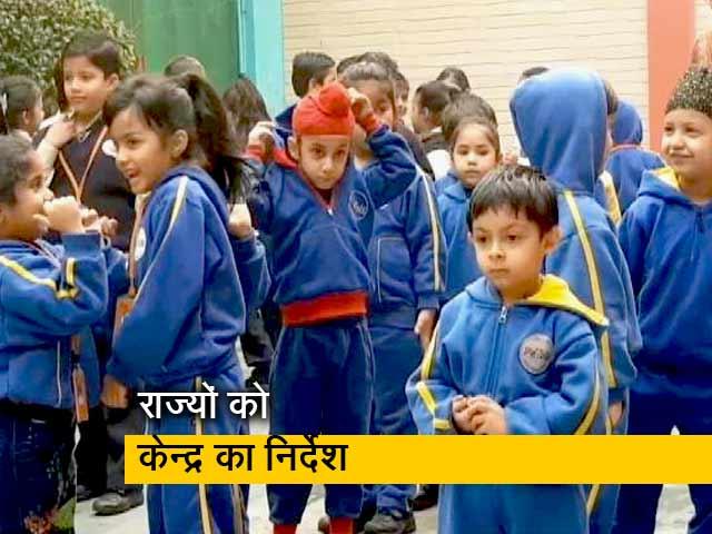 Video : सिटी सेंटर : बच्चों के बस्ते का बोझ कम करने की कवायद