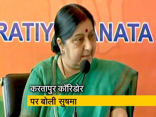 Video : न्यूज टाइम इंडियाः करतारपुर कॉरिडोर पर क्या बोलीं विदेश मंत्री सुषमा स्वराज ?