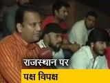 Video : पक्ष विपक्ष : राजस्थान में क्या हिंदुत्व बीजेपी के लिए चुनावी मुद्दा है?