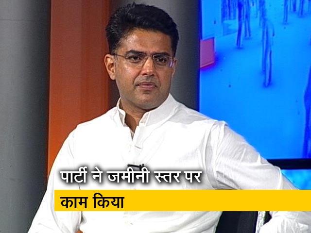 Videos : कांग्रेस राजस्थान में भारी बहुमत से सरकार बनाएगी - सचिन पायलट