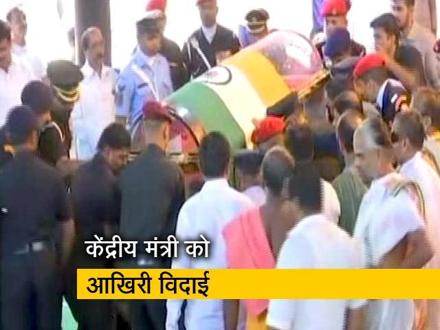 Videos : केंद्रीय मंत्री अनंत कुमार को आखिरी विदाई, पीएम मोदी ने दी श्रद्धांजलि