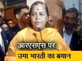 Video : कांग्रेस ने किया संघ पर प्रतिबंध लगाने का वादा तो भड़क गईं उमा भारती