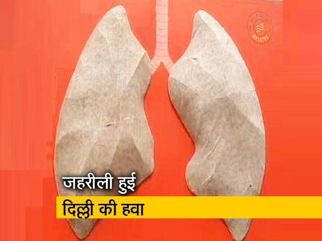 Videos : 24 घंटे में 22 सिगरेट जितना दिल्ली की हवाओं में प्रदूषण