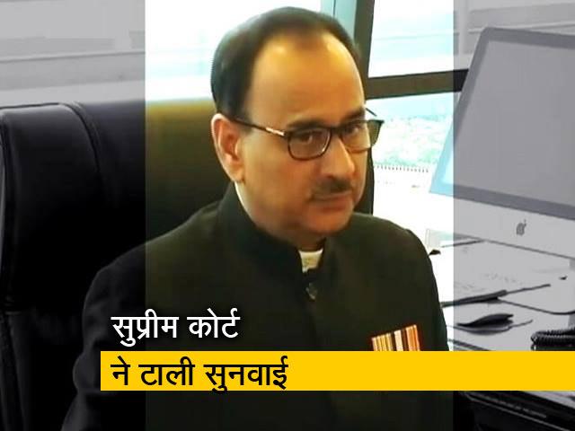 Videos : CBI चीफ के मामले में पांच दिसंबर को सुनवाई