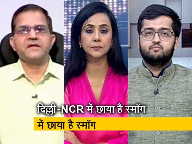 Videos : रणनीति: दमघोंटू हुई दिल्ली की हवा
