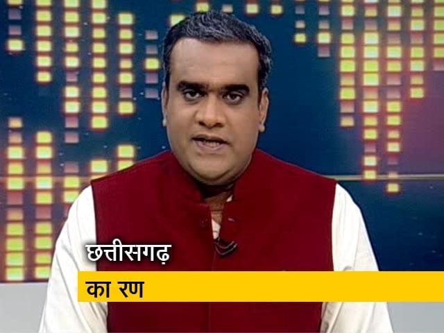 Videos : 2019 का सेमीफाइनल इंट्रो: छत्तीसगढ़ का चुनावी संग्राम ख़त्म