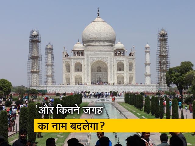 Videos : क्या अब नाम बदलने की बारी मुजफ्फरनगर की है?
