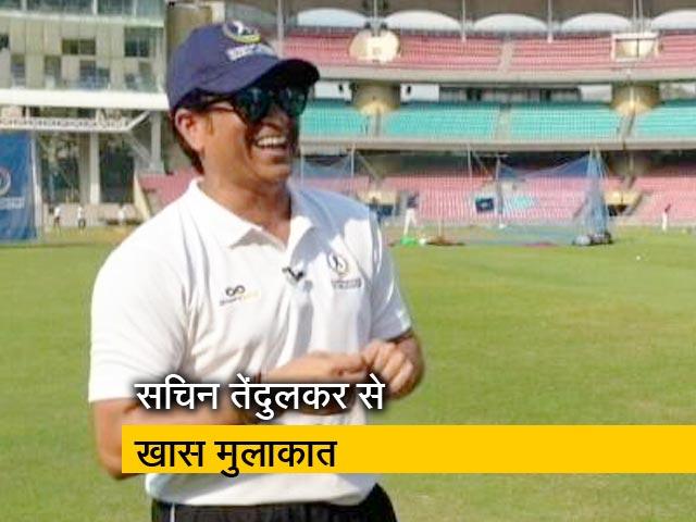 Videos : सचिन तेंदुलकर बोले- आज प्रतिस्पर्धा की कमी