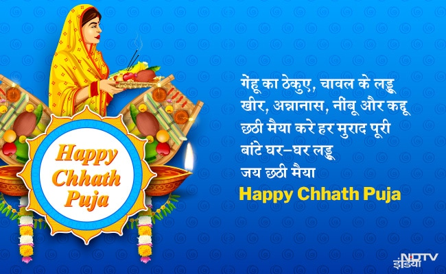 Happy Chhath Puja 2018: WhatsApp Status, Facebook Messages, Wishes