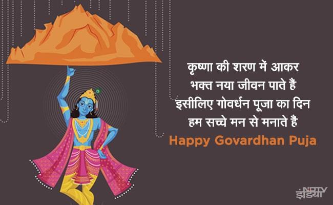 Govardhan Puja 2018: कृष्ण जिनका नाम गोकुल जिनका धाम, ऐसे कृष्ण भगवान को हम सबका प्रणाम, गोवर्द्धन पूजा की शुभकामनाएं