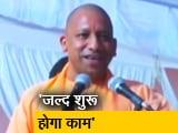 Video : अयोध्या में राम मंदिर पर बोले सीएम योगी- भगवान राम के लिए एक दीया जलाएं, जल्दी शुरू होगा काम
