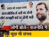 Video : छत्तीसगढ़: अजित जोगी बोले- BJP से गठबंधन संभव
