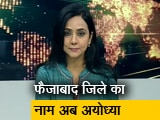 Video : रणनीति इंट्रो: अयोध्या में बड़े-बड़े एलान, बदल गया नाम