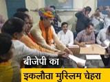 Video : राजस्थान के टोंक में सचिन पायलट बनाम यूनुस