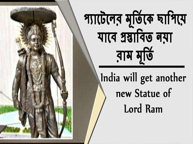 Video : প্যাটেলের মূর্তিকে ছাপিয়ে যাবে প্রস্তাবিত নয়া রাম মূর্তি