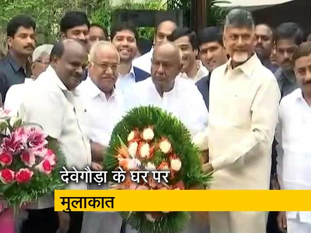Video : पूर्व प्रधानमंत्री एचडी देवेगौड़ा से मिले चंद्रबाबू नायडू