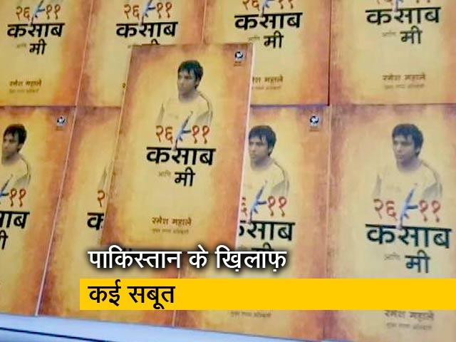 Video : 26/11 के जांच अधिकारी ने कसाब पर लिखी किताब