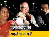 Video : इंडिया 7 बजे: शहरों के नाम बदलने को लेकर क्या है आम राय