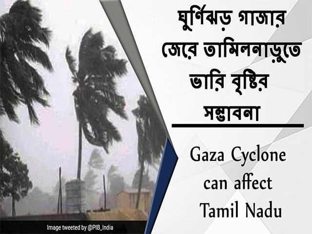 Video : ঘুর্ণিঝড় গাজার জেরে তামিলনাড়ুতে ভারি বৃষ্টির সম্ভাবনা