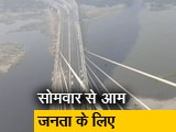 Videos : दिल्ली का सिग्नेचर ब्रिज हुआ तैयार