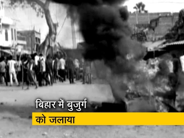 Videos : बिहार के सीतामढ़ी में बुजुर्ग को जिंदा जलाया