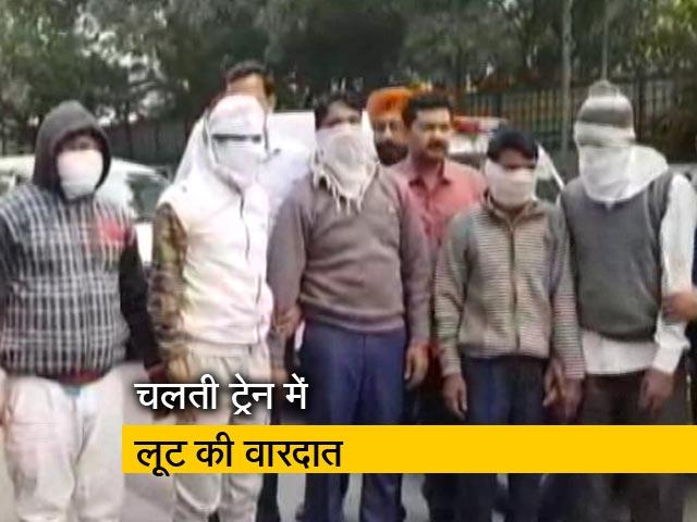 Videos : ट्रेन में लूट को अंजाम देने वाला गैंग दिल्ली पुलिस की गिरफ्त में