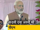 Video : भ्रष्टाचार खत्म करने के लिये नोटबंदी जैसी कड़वी दवा जरुरी थी : प्रधानमंत्री मोदी
