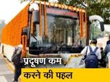 Video: दिल्ली में इलेक्ट्रिक बसों का ट्रायल शुरू