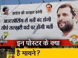 Video : छत्तीसगढ़ : बीजेपी के पोस्टरों में रमन सिंह तो कांग्रेस में राहुल, क्या हैं इसके मायने