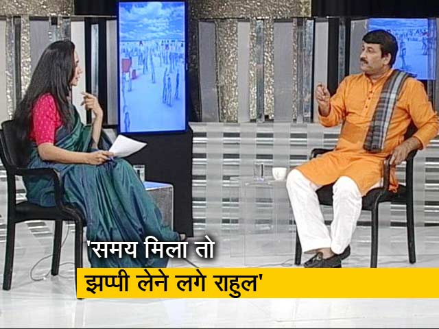 Videos : रफाल मुद्दे को लेकर राहुल गांधी गंभीर नहीं : मनोज तिवारी