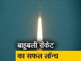 Video : बाहुबली राकेट का कामयाब लॉन्च