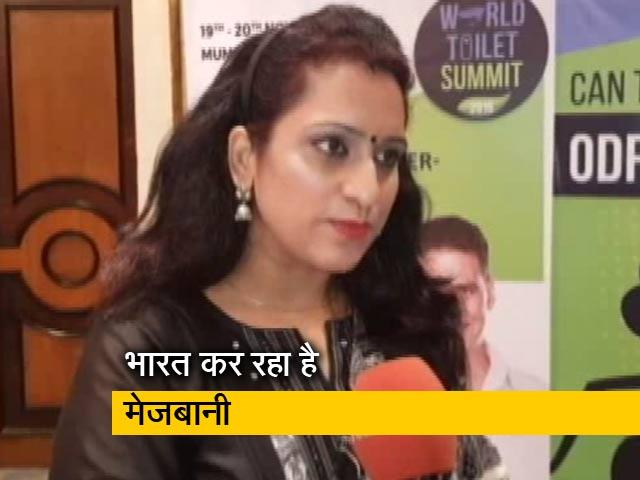 Video : भारत होस्ट कर रहा है वर्ल्ड टॉयलेट समिट