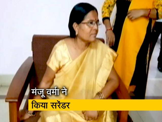 Videos : फरार चल रहीं बिहार सरकार की पूर्व मंत्री मंजू वर्मा ने किया सरेंडर