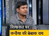Video : एंटी नेशनल गतिविधियों पर यह बोले कन्हैया कुमार
