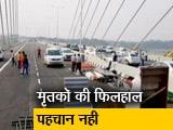 Video : दिल्ली के सिग्नेचर ब्रिज पर दो बाइकसवारों की मौत