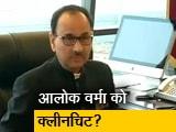 Video : रणनीतिः सीबीआई डायरेक्टर आलोक वर्मा को क्लीनचिट ?