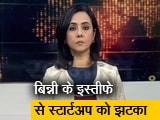 Video : रणनीति इंट्रो :  बिन्नी का इस्तीफा, स्टार्टअप को झटका