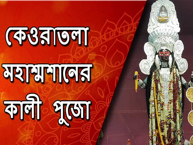 Video : সরাসরি দেখুন কেওরাতলা মহাশ্মশানের কালী পুজো