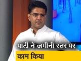 Video : कांग्रेस राजस्थान में भारी बहुमत से सरकार बनाएगी - सचिन पायलट