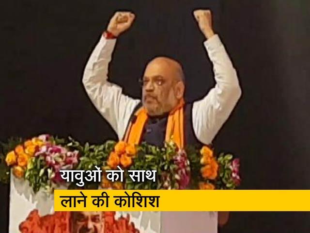 Video : राजस्थान: युवाओं से मुखातिब हुए अमित शाह