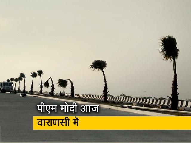 Videos : पीएम मोदी आज अपने संसदीय क्षेत्र वाराणसी को देंगे 2400 करोड़ रुपये की परियोजनाओं का तोहफा