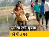 Video : यूपीः जूते गीले होने से बचाने के लिए  युवक की पीठ पर लद गए दारोगा