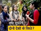 Video : कारतारपुर कॉरिडोर को लेकर क्या सोचते हैं पाकिस्तान के युवा