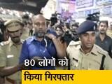 Video : सबरीमला मंदिर के बाहर प्रदर्शन कर रहे 80 लोगों को पुलिस ने किया गिरफ़्तार