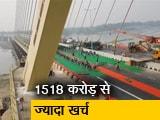 Video : तैयार है दिल्ली का सिग्नेचर ब्रिज