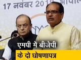 Video : मध्य प्रदेशः बीजेपी ने जारी किए दो घोषणापत्र- हर साल 10 लाख रोजगार का वादा