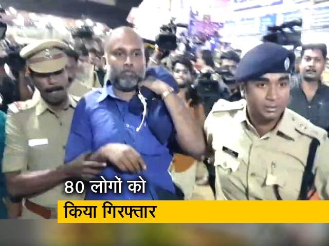 Videos : सबरीमला मंदिर के बाहर प्रदर्शन कर रहे 80 लोगों को पुलिस ने किया गिरफ़्तार
