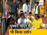 Video : राहुल गांधी ने अजमेर दरगाह में फूल और चादर चढ़ाकर की जियारत