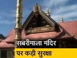 Video : फिर खुलेगा सबरीमाला मंदिर, कड़ी सुरक्षा व्यवस्था