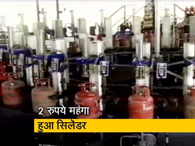 Video : फिर बढ़े रसोई गैस सिलेंडर के दाम